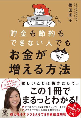 貯金も節約もできない人でもお金が増える方法 / 篠田尚子