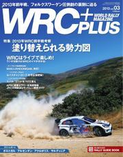 WRC PLUS (プラス) (2013.Vol.03) / 三栄書房