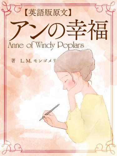 【英語版原文】アンの幸福/Anne of Windy Poplars / L.M.モンゴメリ