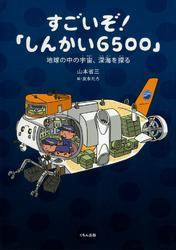 すごいぞ!「しんかい6500」 : 地球の中の宇宙、深海を探る / 山本省三