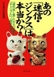 あの「迷信・ジンクス」は本当か? 「運の良し悪し」から「恋愛」、「ギャンブル」、「数字」まで / 日本博学倶楽部