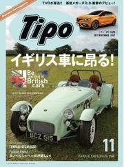 Tipo(ティーポ) (No.341)