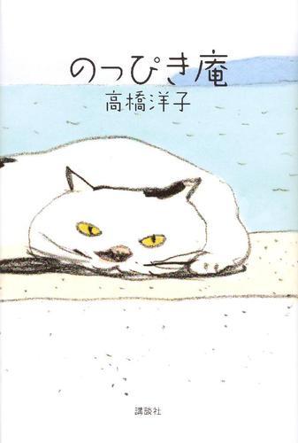 のっぴき庵 / 高橋洋子