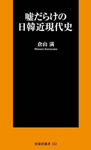 嘘だらけの日韓近現代史 / 倉山満