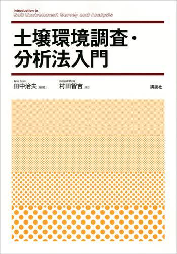 土壌環境調査・分析法入門 / 田中治夫