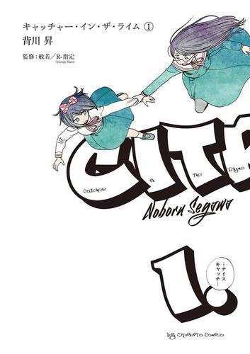 キャッチャー・イン・ザ・ライム(1) / 背川昇