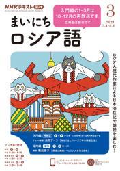 NHKラジオ まいにちロシア語 (2021年3月号) / NHK出版