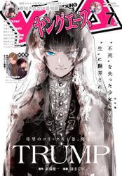 【電子版】ヤングエース 2021年7月号 / ヤングエース編集部