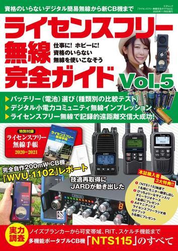 ライセンスフリー無線完全ガイド Vol.5 / 三才ブックス
