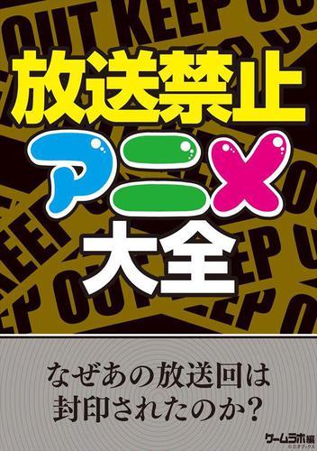 放送禁止アニメ大全 / 三才ブックス