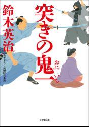 突きの鬼一 / 鈴木英治