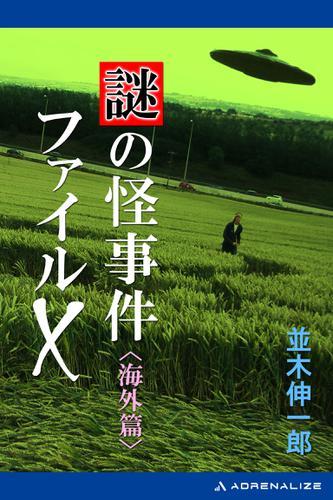 謎の怪事件ファイルX 海外篇 / 並木伸一郎