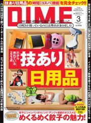 DIME(ダイム) (2017年3月号)