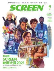 SCREEN(スクリーン)[特別編集版] (2021年4月号) 【読み放題限定】 / 近代映画社