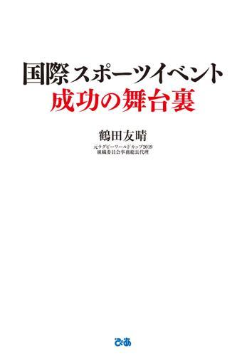 国際スポーツイベント 成功の舞台裏 / 鶴田友晴