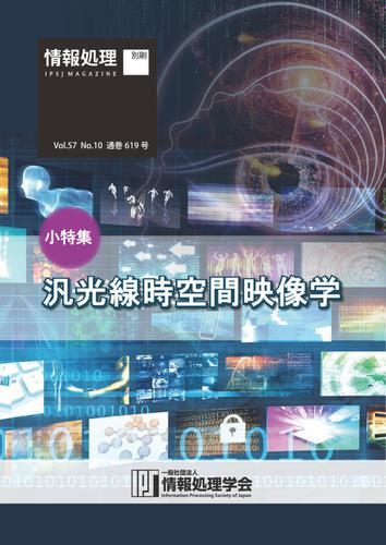 情報処理2016年10月号別刷  「《小特集》汎光線時空間映像学」 (2016/09/15) / 情報処理学会