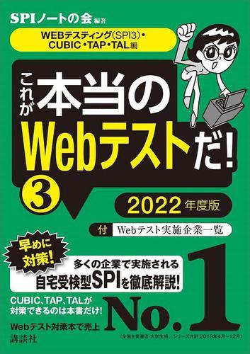【WEBテスティング(SPI3)・CUBIC・TAP・TAL 編】 これが本当のWebテストだ! (3) 2022年度版 / SPIノートの会