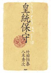 皇統保守 / 竹田恒泰