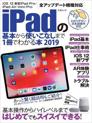 iPadの基本から使いこなしまで1冊でわかる本 2019 / 三才ブックス