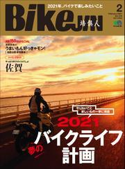 BikeJIN/培倶人 2021年2月号 Vol.216 / BikeJIN編集部