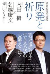 価値観再生道場 原発と祈り / 内田樹