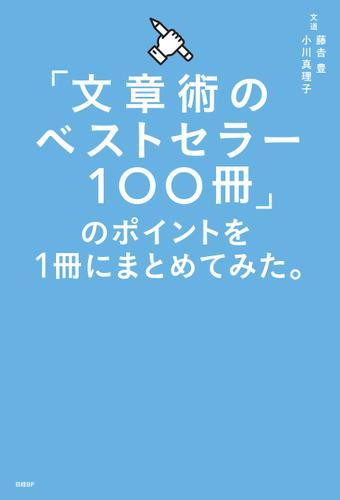 「文章術のベストセラー100冊」のポイントを1冊にまとめてみた。 / 藤吉 豊
