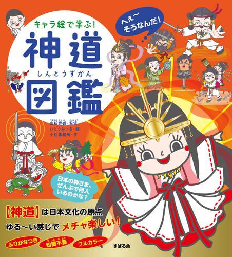 キャラ絵で学ぶ! 神道図鑑 / 山折哲雄