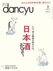 dancyu(ダンチュウ) (2021年3月号) / プレジデント社