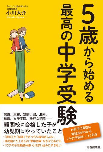 5歳から始める最高の中学受験 / 小川大介