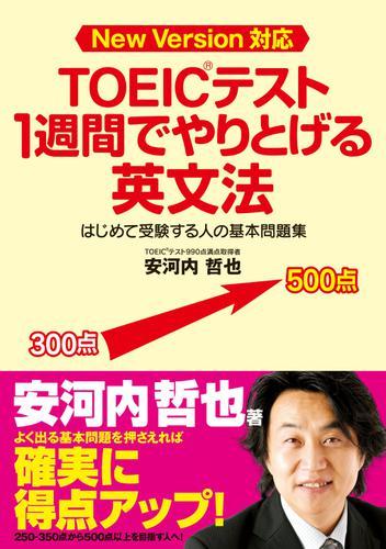 TOEICテスト 1週間でやりとげる英文法 / 安河内哲也