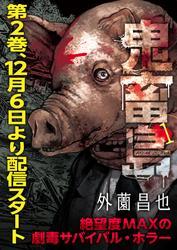 鬼畜島【電子版お試し読み小冊子】