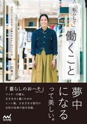「私らしく」働くこと 自分らしく生きる「仕事のカタチ」のつくり方 / 一田憲子