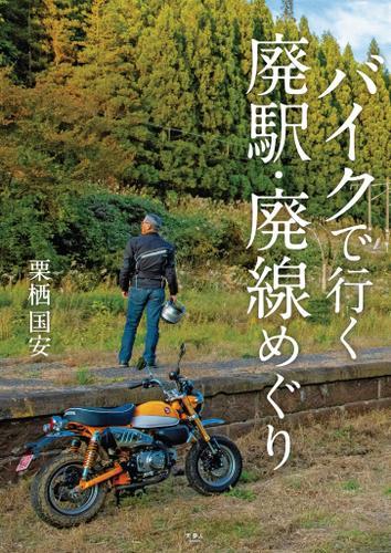 バイクで行く 廃駅・廃線めぐり / 栗栖国安