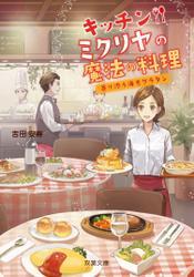 キッチン・ミクリヤの魔法の料理 寄り添う海老グラタン / 吉田安寿