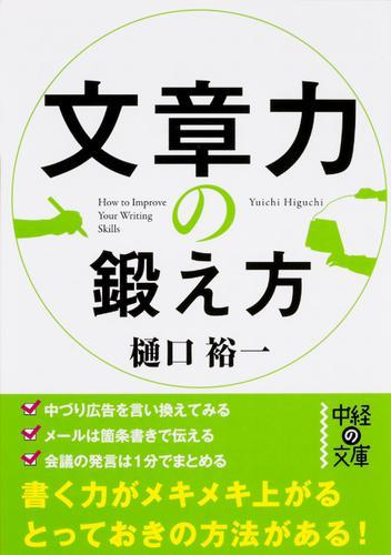文章力の鍛え方 / 樋口裕一