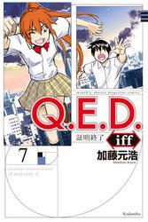 Q.E.D.iff ―証明終了―