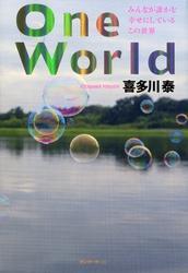 One World / 喜多川泰