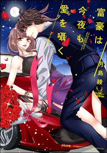 富豪は今夜も愛を囁く【かきおろし漫画付】 / 月島綾