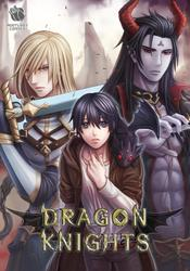 DRAGON KNIGHTS【単話版】