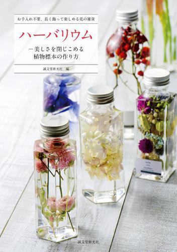 ハーバリウム―美しさを閉じこめる植物標本の作り方 / 誠文堂新光社