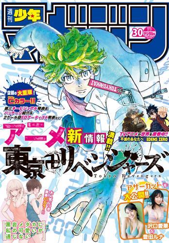 週刊少年マガジン 2021年30号[2021年6月23日発売] / 西尾維新