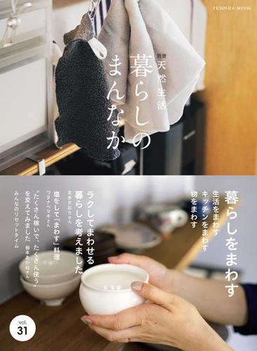 暮らしのまんなか vol.31 / 天然生活編集部