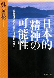 日本的精神の可能性 この国は沈んだままでは終わらない! / 呉善花