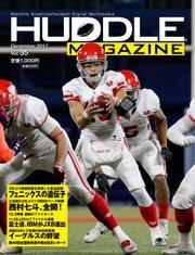 HUDDLE magazine(ハドルマガジン)