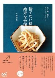 捨てない料理 始末な台所 皮・根・葉もおいしくいただく / 石澤清美