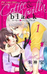 コーヒー&バニラ black【マイクロ】(1) / 朱神宝