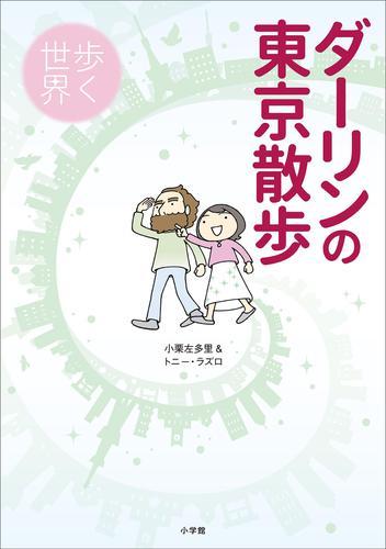 ダーリンの東京散歩 歩く世界 / 小栗左多里