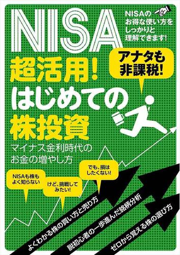 NISA超活用!はじめての株投資 / 白石岳