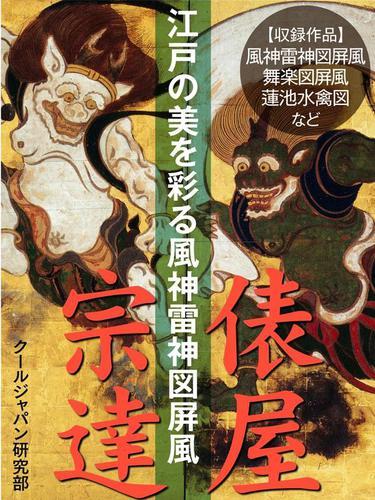 江戸の美を彩る風神雷神図屏風 俵屋宗達 / クールジャパン研究部
