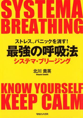 ストレス、パニックを消す!最強の呼吸法 システマ・ブリージング / 北川貴英